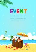 시원한 여름 바다 이벤트 포스터