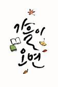 calligraphy illust