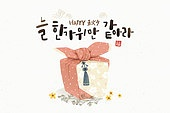 Korean Thanksgiving Day Illust