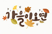 Autumn Background Illust