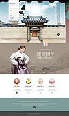 traditional holiday Web template
