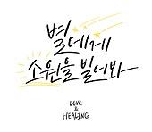 Love&Healing