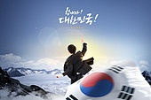 Fighting KOREA