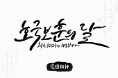 The Memorial Month in Korea