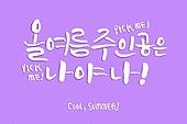 여름, 캘리그라피, 손글씨