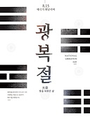 National Liberation Day for Korea Graphic Design