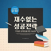 Education Graphic Design