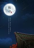 합성 (Computer Graphics), 보름달, 한국명절 (한국문화), 추석 (한국명절)