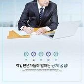 한국인, 취업준비생, 비즈니스, 카드뉴스