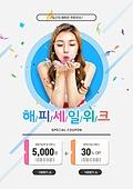 한국인, 여성, 불기, 세일 (사건), 쿠폰 (서류), 쇼핑, 웹배너 (배너)
