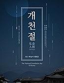 개천절, 한국명절, 전통문화, 한국 (동아시아), 한옥