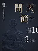 개천절, 한국명절, 전통문화, 한국 (동아시아), 단군