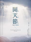 개천절, 한국명절, 전통문화, 한국 (동아시아), 하늘