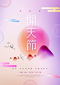 개천절, 한국 (동아시아), 한국문화, 국경일, 단군
