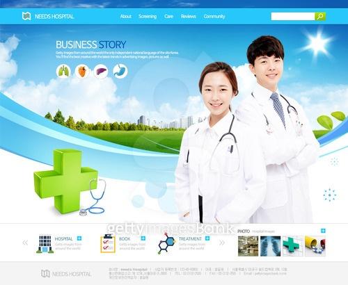 병원 웹템플릿