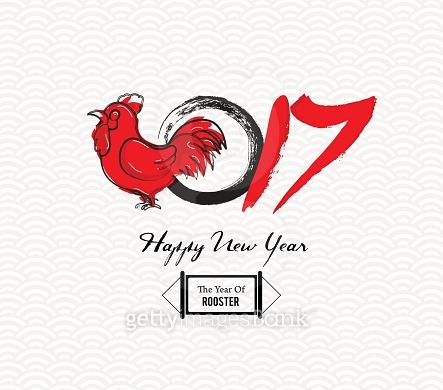 정유년 2017년 닭띠해
