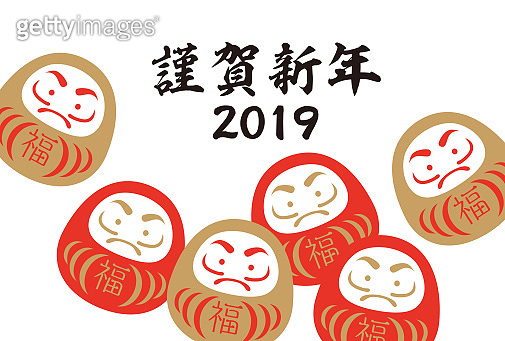 New Year's card of Dharma