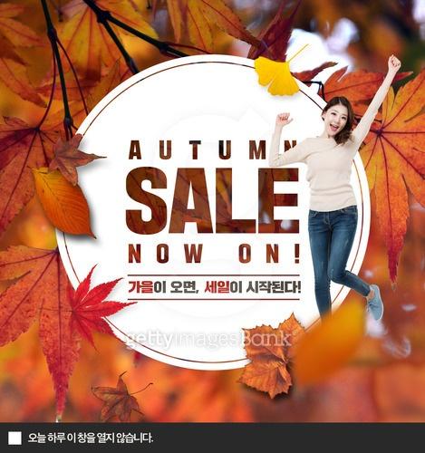 가을맞이 쇼핑