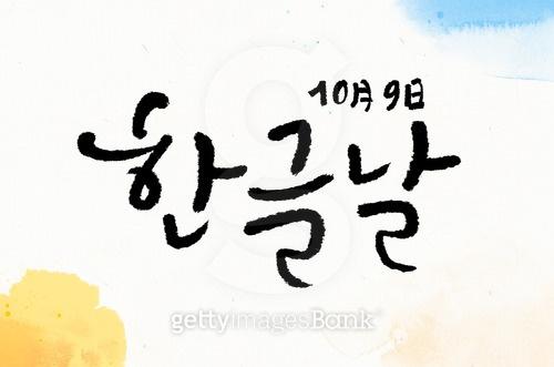 아름다운 우리말, 한글