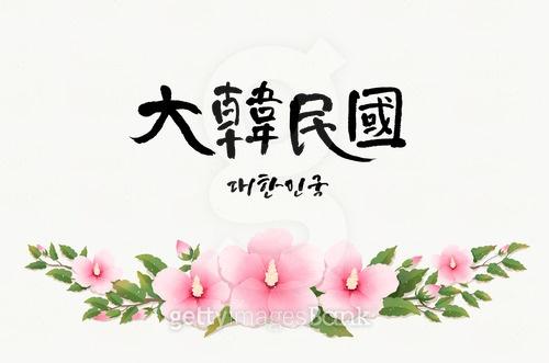 우리나라 꽃, 무궁화