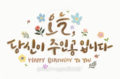 생일 축하해요!