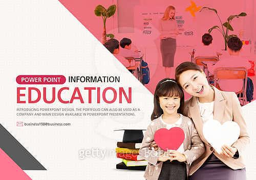 교육 파워포인트