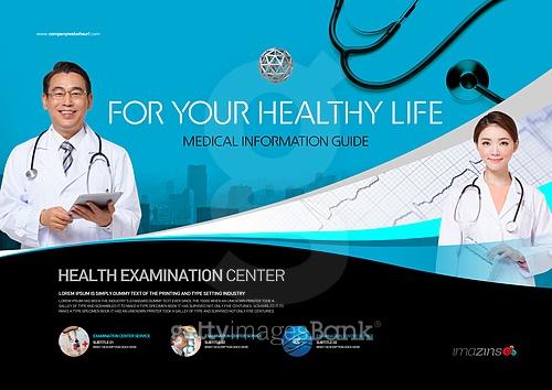 메디컬센터와 건강관리