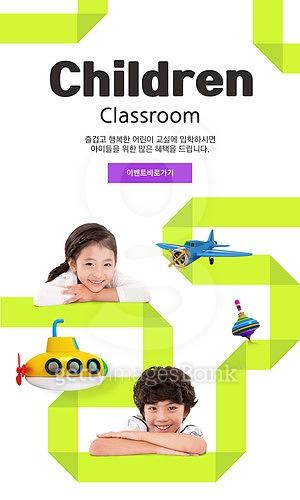 어린이 교실