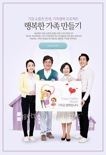 가족 건강 프로젝트