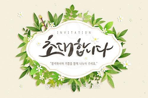 초대합니다!