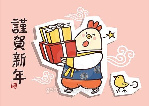 2017, 닭의 해