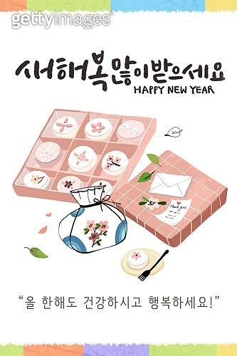 신년 모바일 연하장