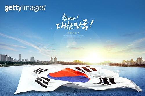 힘내라! 대한민국