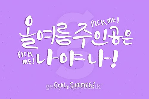Summer Calligraphy