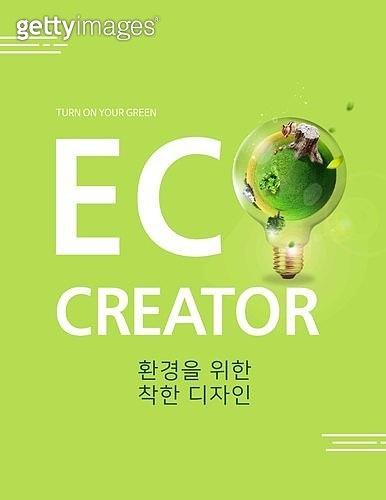 환경 포스터
