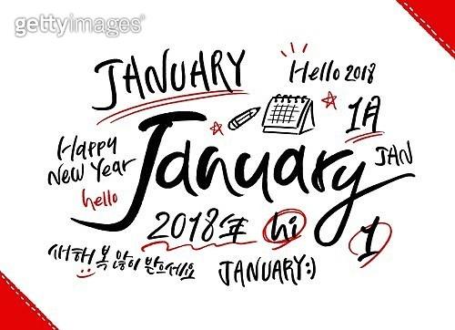 2018, Calligraphy
