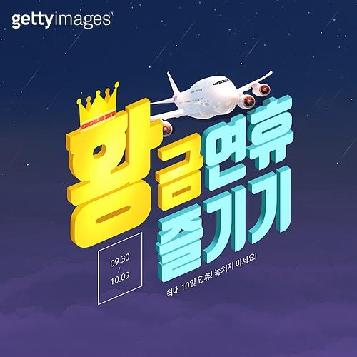 황금연휴 여행 웹배너