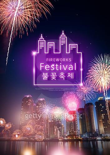 2017 불꽃축제