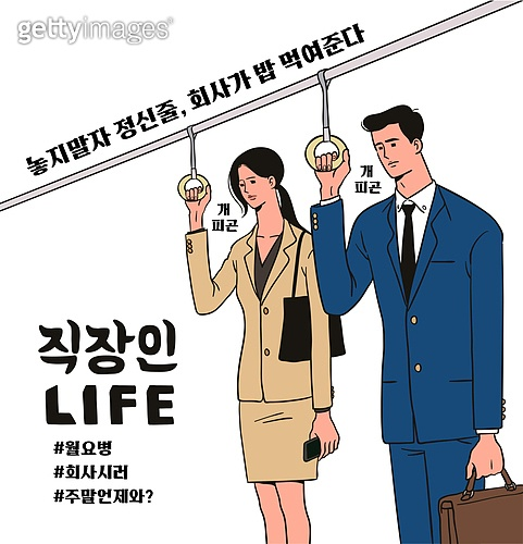 직장인 LIFE