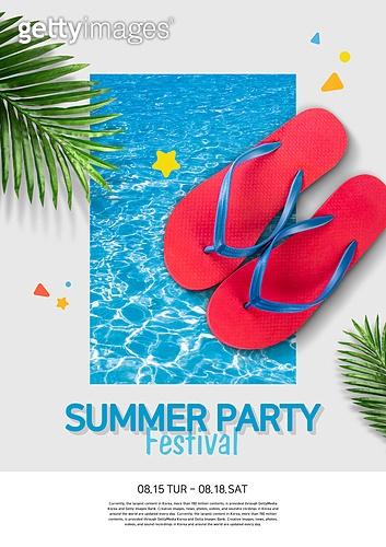 여름 포스터