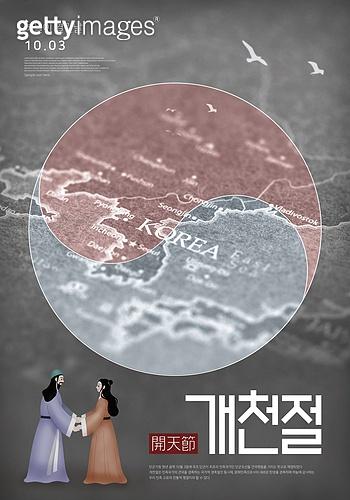 개천절 포스터