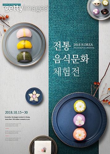 전통 포스터