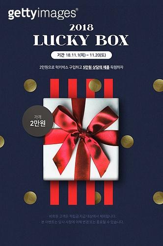 럭키박스&선물 배너