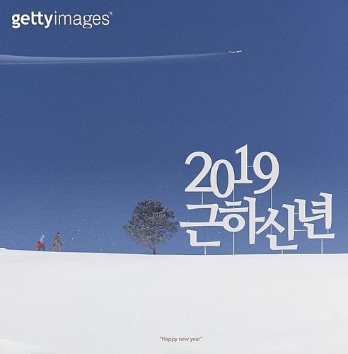 2019 새해인사말