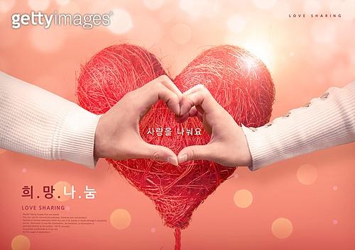 희망, 사랑, 나눔