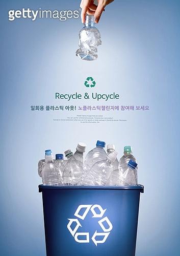 플라스틱 캠페인