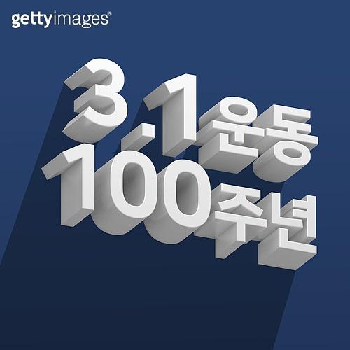 3.1운동 100주년
