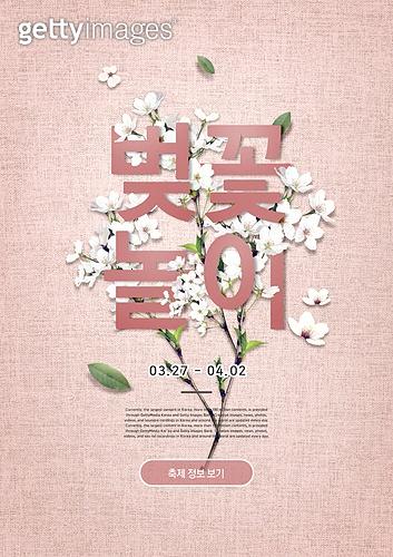 봄 꽃 축제