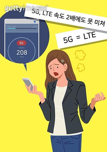 5G의 단점