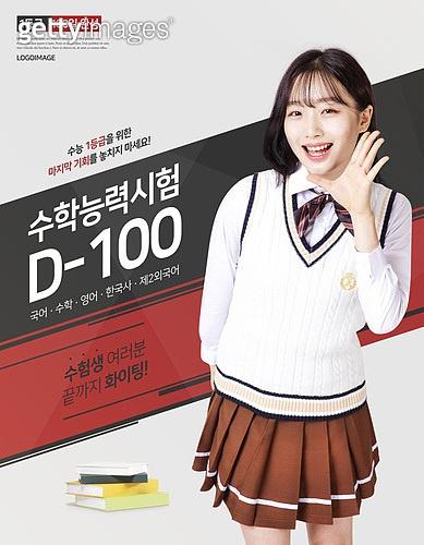 수능 D-100